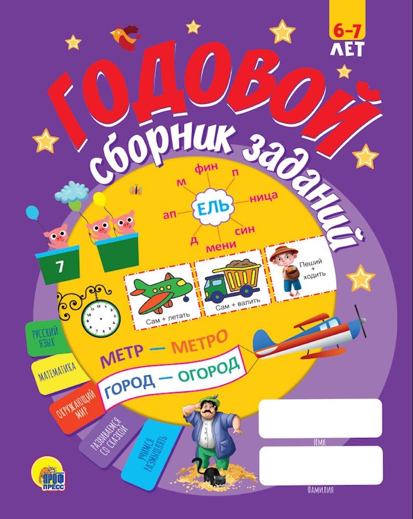"Kitab ""Годовой сборник заданий"" 6-7 yaş"