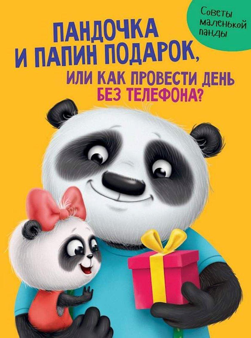 Kitab Пандочка и папин подарок, müəllif Грецкая А.