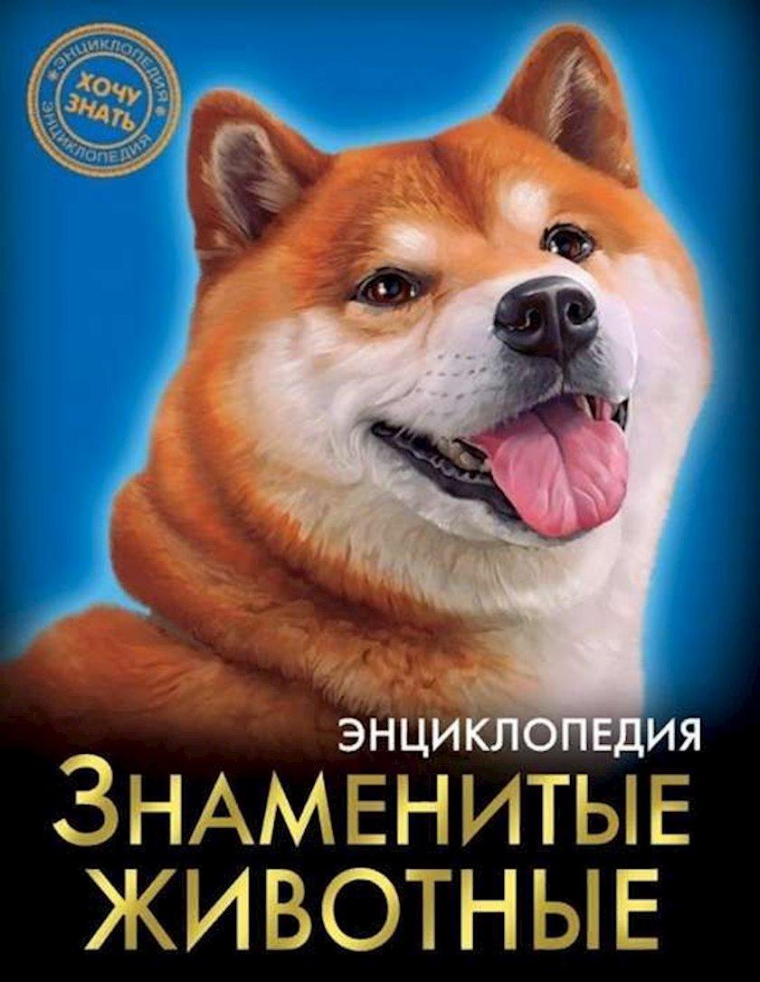 """Ensiklopediya. """"Хочу знать. Знаменитые животные"""""""