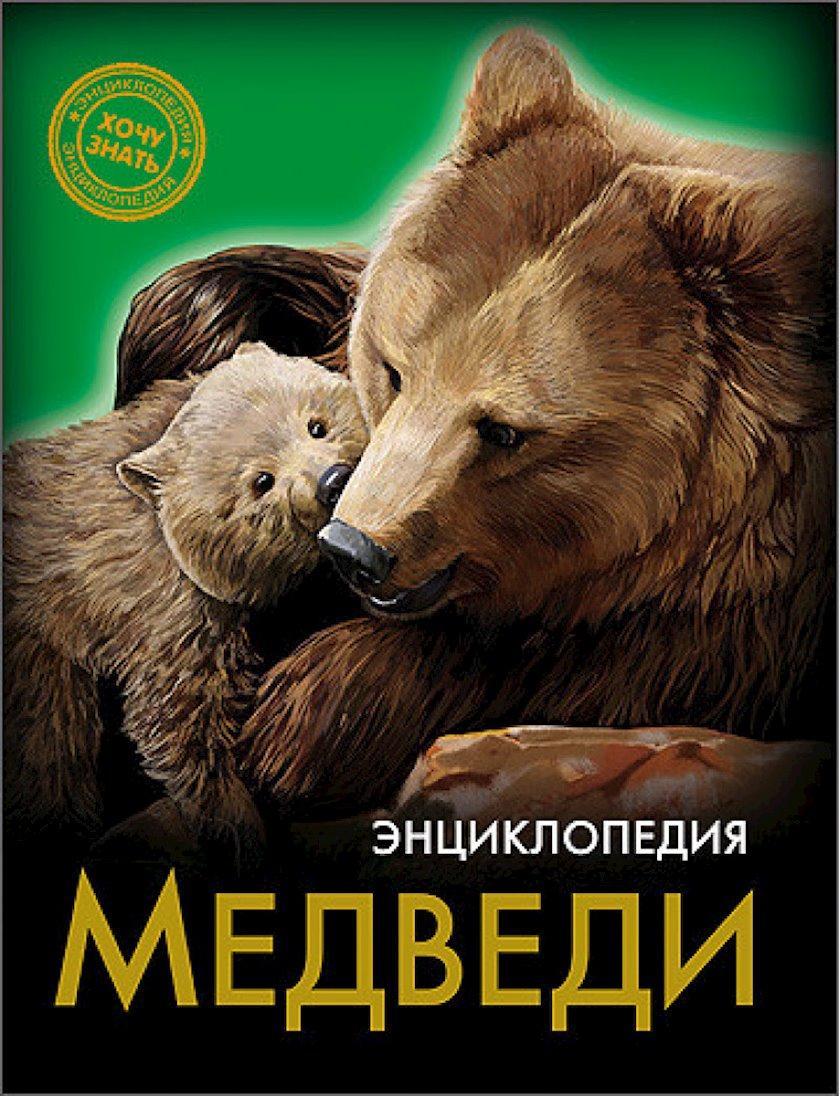 "Ensiklopediya. ""Хочу знать. Медведи"""
