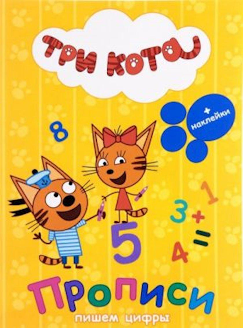 """Yapışdırmalı yazı. """"Три кота. Пишем цифры"""""""