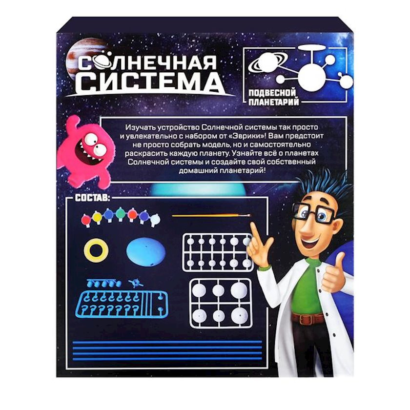 """Sınaqlar dəsti """"Эврики"""" PlanetariumI Günəş sistemi, asılı"""