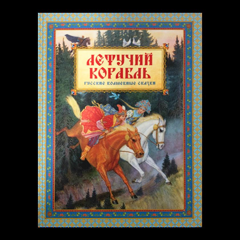 Kitab Русские волшебные сказки Летучий корабль