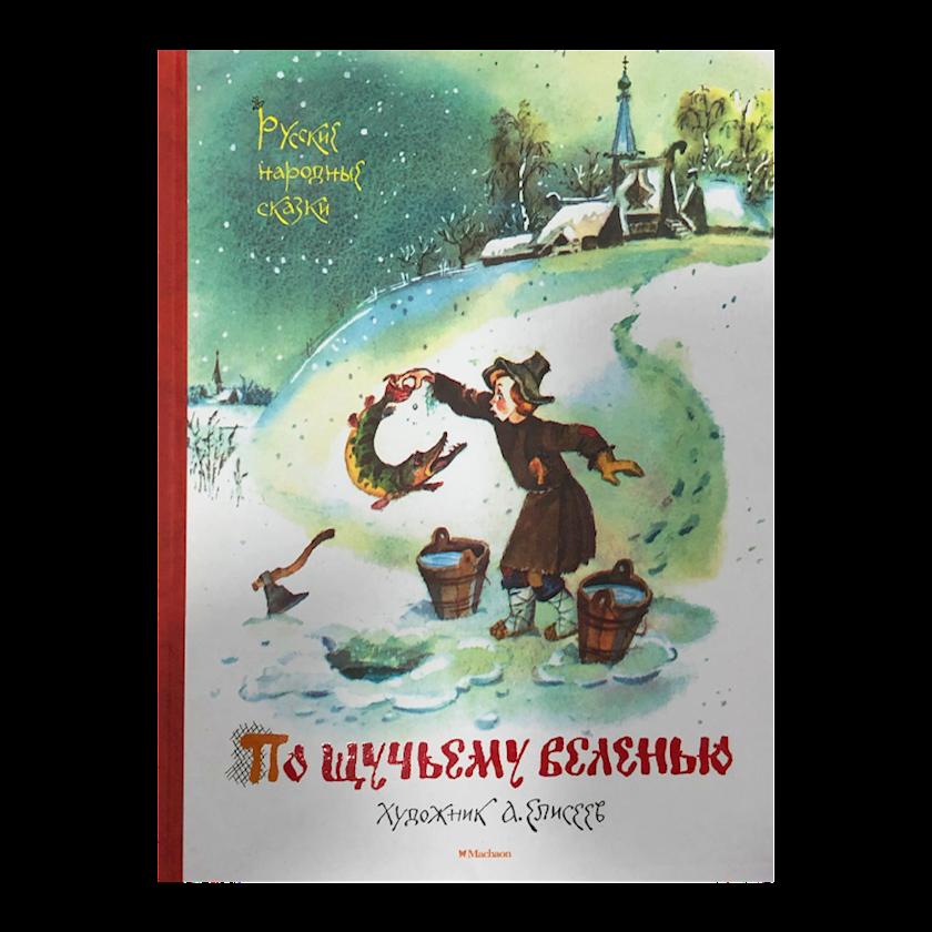 Kitab Русские народные сказки По щучьему веленью