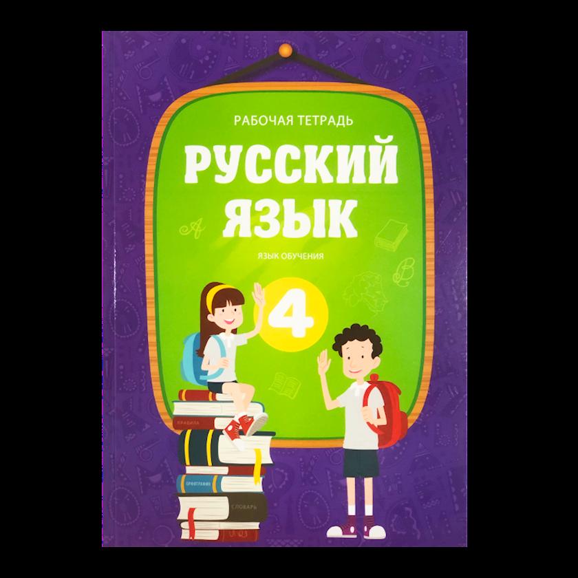 Kitab Русский Язык Рабочая тетрадь 4-ый класс
