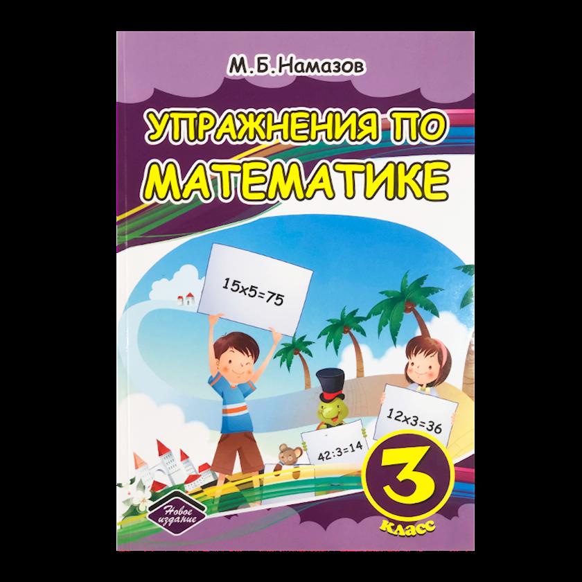 Kitab Упражнения по математике 3 класс (Rus bölməsi), М.Б. Намазов