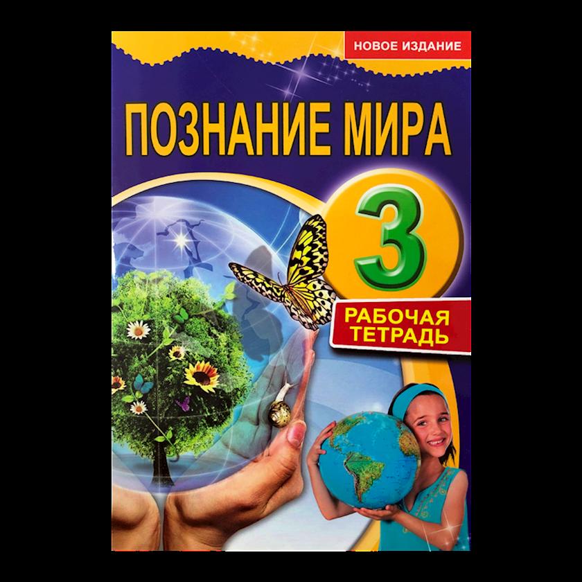 Kitab Рабочая тетрадь Познание Мира 3-ий класс