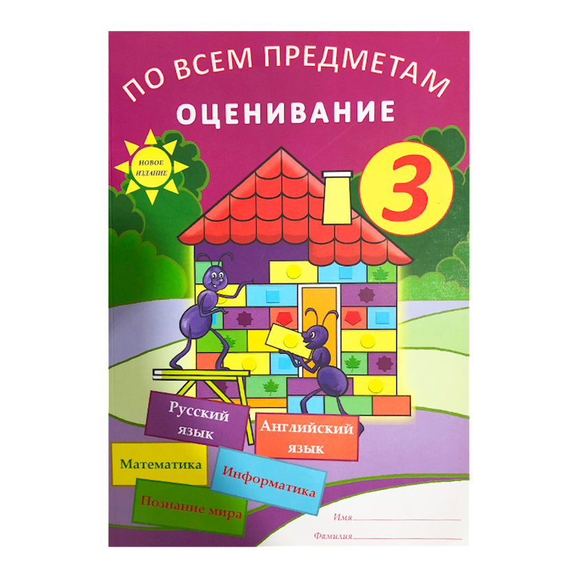 Kitab Оценивание по всем предметам 3-cü sinif (Rus sektoru)