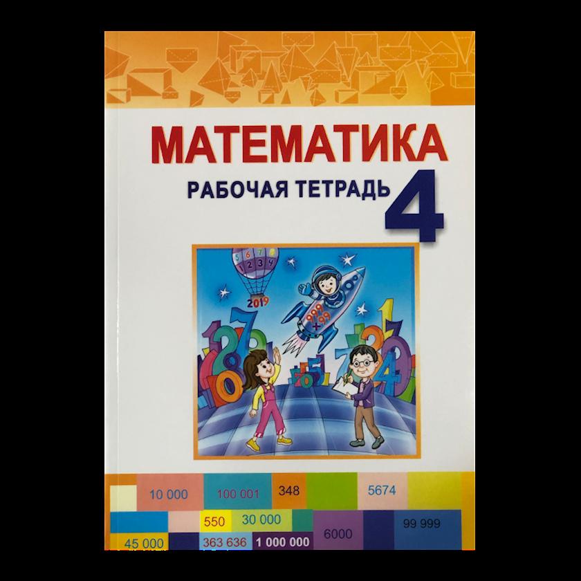 İş dəftəri Математика 4-cü sinif (Rus sektoru)