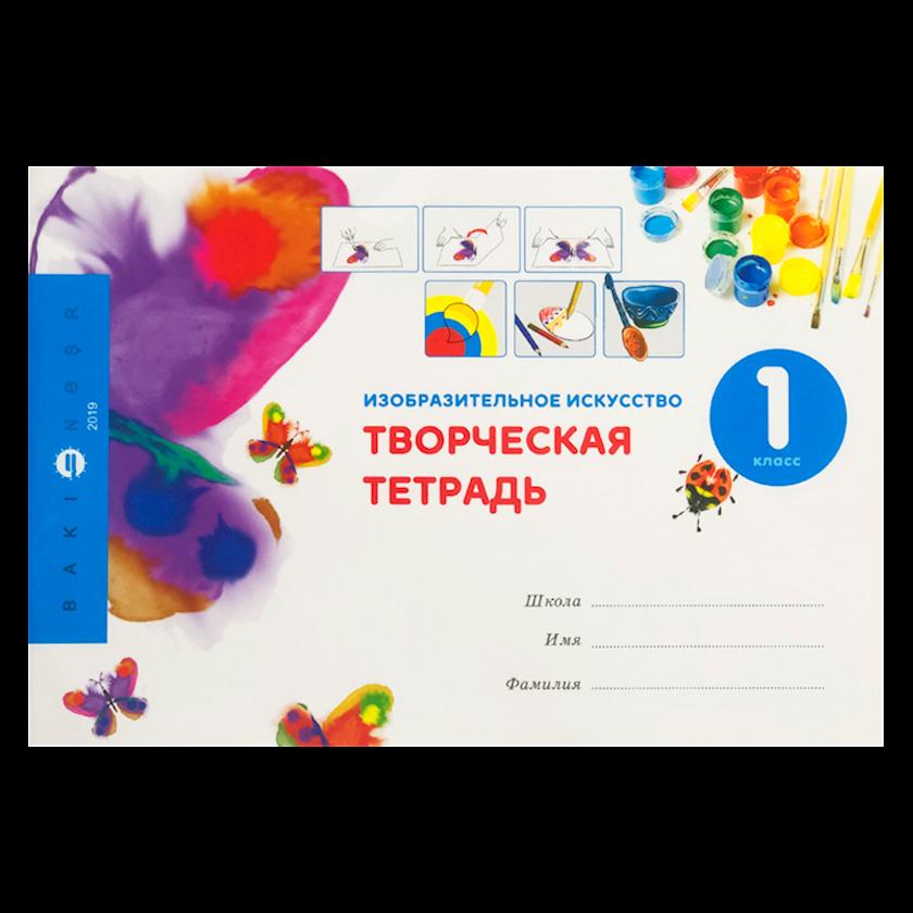 İş dəftəri Изобразительное искусство 1-ый класс (Rus sektoru)