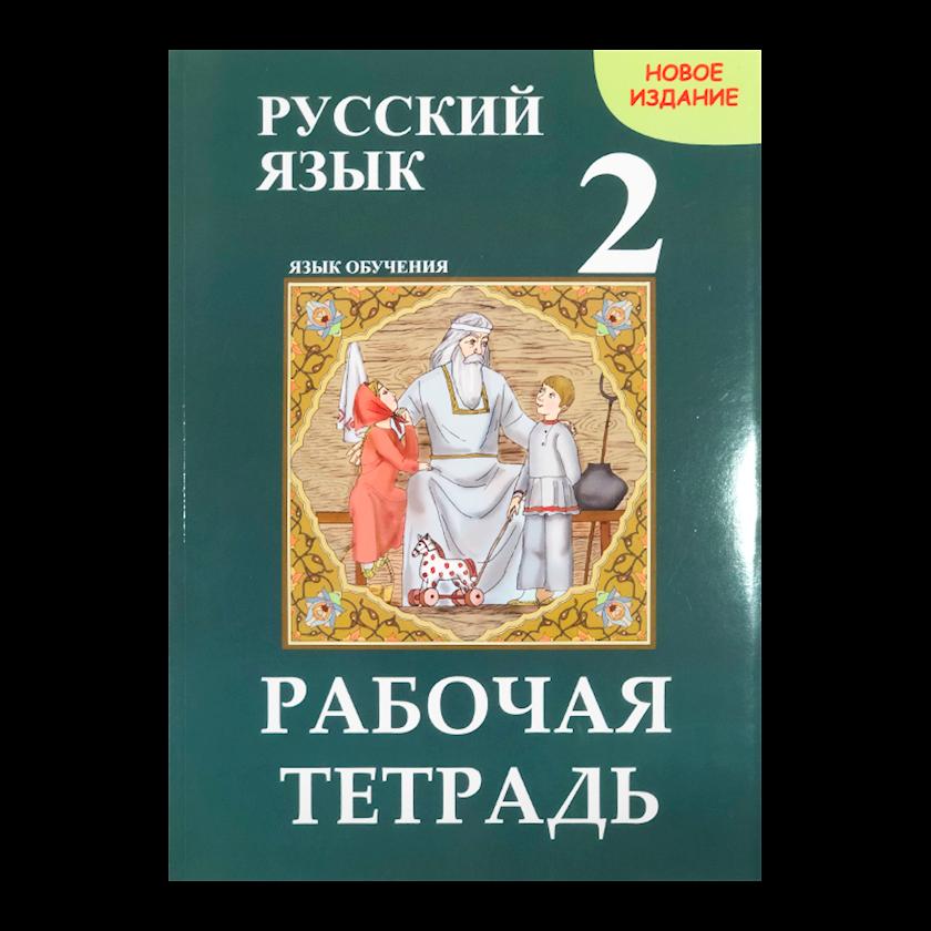 İş dəftəri Русский Язык 2-ci sinif