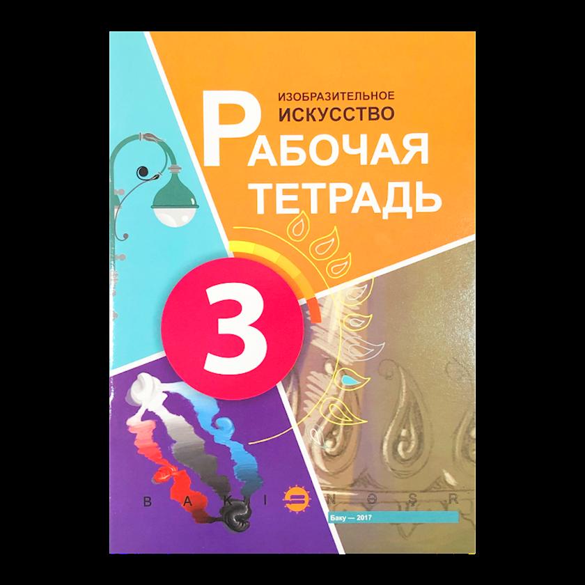 İş dəftəri Изобразительное искусство 3-cü sinif (Rus sektoru)