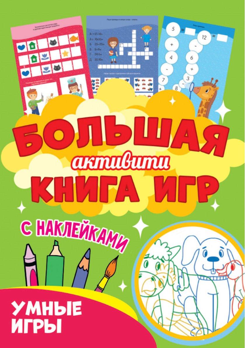 Başsındıran Проф-Пресс Böyük aktiviti oyunlar kitabı Ağıllı oyunlar yapışdırmalar ilə, 235х330 mm
