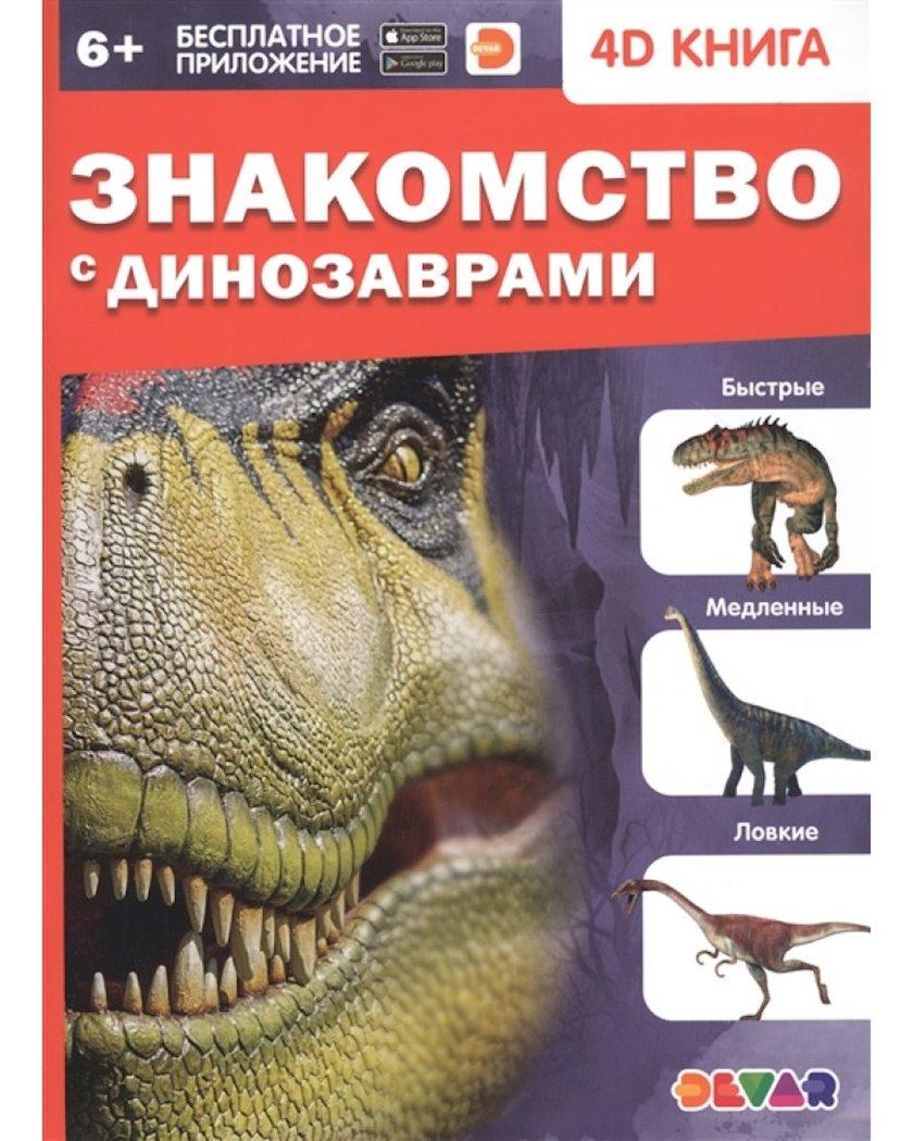 Kitab 4D Знакомство С Динозаврами, müəllif Аверьянов В.