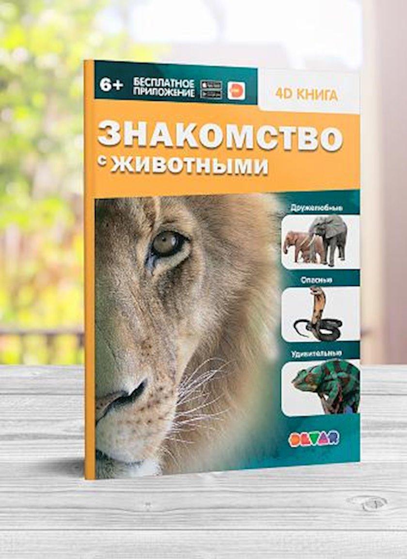 Genişləndirilmiş 4D reallıqda ensiklopediya Знакомство с животными