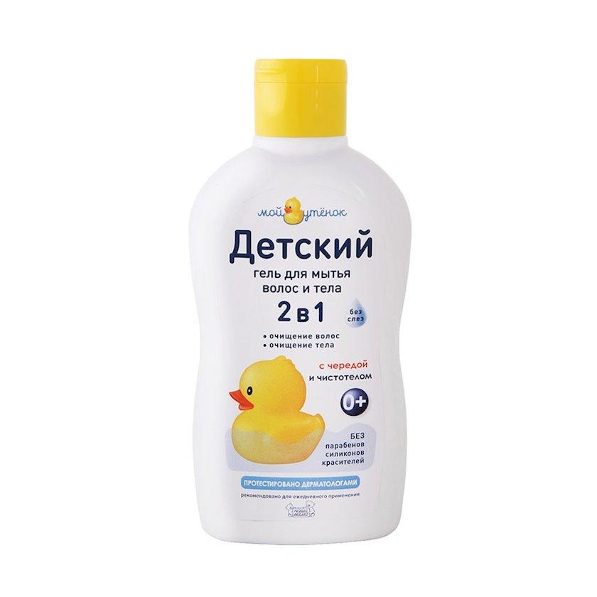 Uşaqlar üçün duş geli Мой утенок 2-si 1-də 250 ml