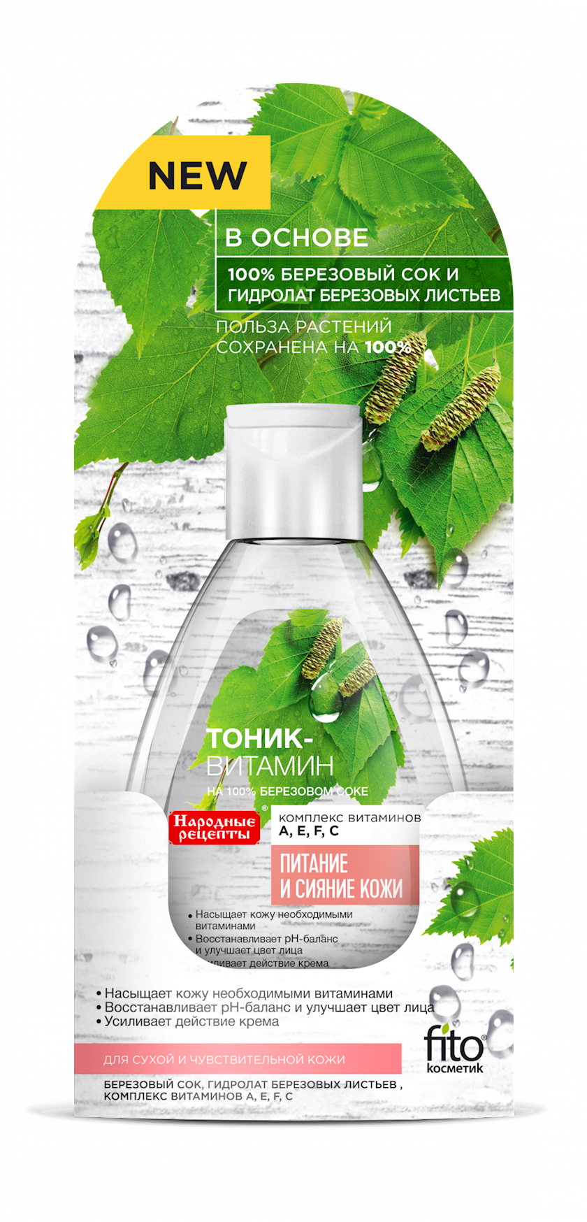Üz üçün vitamin tonik Фитокосметик Нuş Ağacın Şırəsi 165 ml