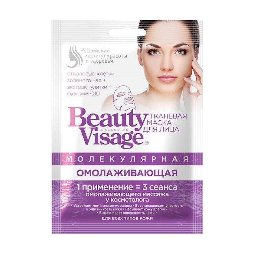 Üz üçün parça maska Фитокосметик Beauty Visage Molekulyar Cavanlaşdırma 25 ml