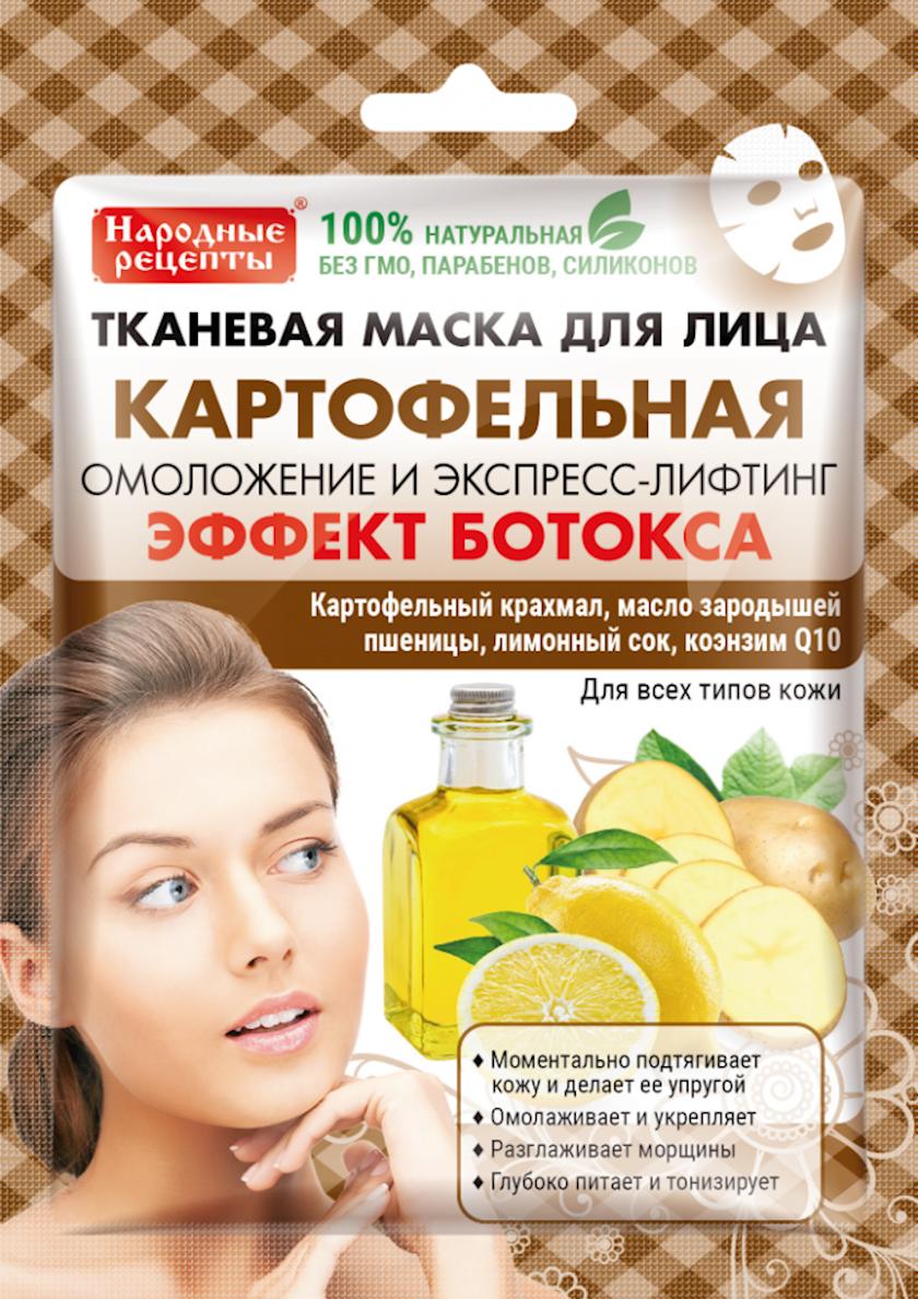 Üz üçün parça maska Фитокосметик Народные рецепты Kartoflu 25 ml