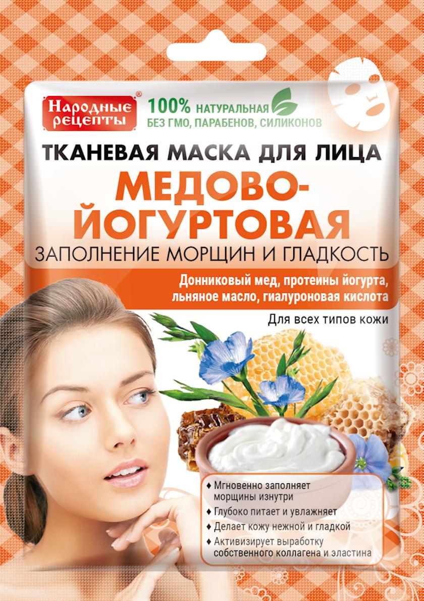 Üz üçün parça maska Фитокосметик Народные рецепты Ballı-yoqurtlu 25 ml