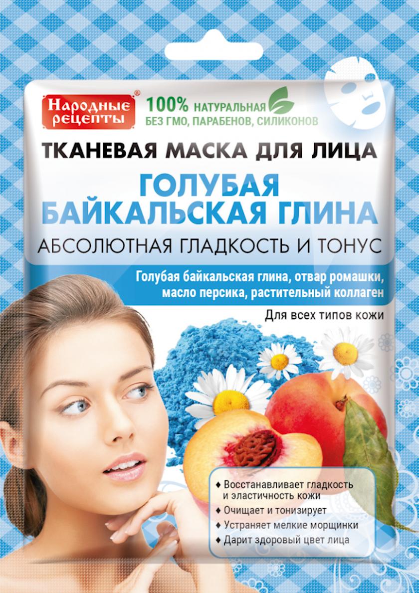Üz üçün parça maska Фитокосметик Народные рецепты Mavi Baykal Gili 25 ml