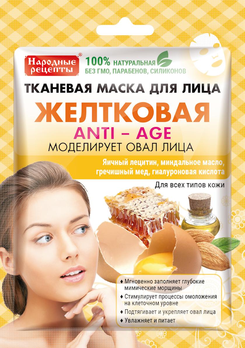 Üz üçün parça maska Фитокосметик Народные рецепты Yumurta Sarılı 25 ml
